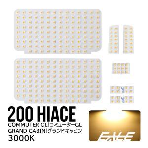 トヨタ 200系 ハイエース グランドキャビン コミューターGL 専用設計 LED ルームランプ キ...