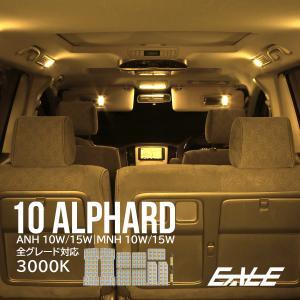 トヨタ 10系 アルファード 専用設計 電球色 3000K LED ルームランプ 11点セット ANH10W/MNH10W/ATH10W ゴールデンシリーズ 前期/後期 対応 R-417 eale