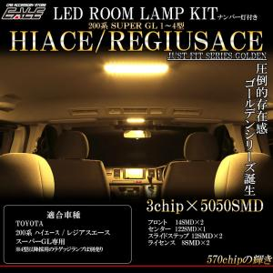 トヨタ 200系 ハイエース / レジアスエース LED ルームランプ キット 3000K 電球色 スーパーGL 専用 1型 2型 3型 4型 対応 R-419|eale