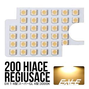 トヨタ 200系 ハイエース / レジアスエース LED ルームランプ 電球色 3000K DX デラックス 専用 1型 2型 3型 スーパーGL 4型 ラゲッジランプ 対応 R-420 eale