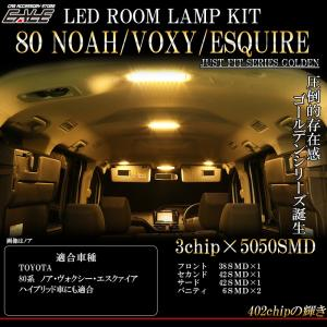 トヨタ 80系 ヴォクシー ノア エスクァイア 3000K 電球色 LED ルームランプ キット ハイブリッド対応 ゴールデンシリーズ 5点set R-421|eale
