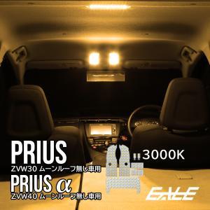 LED ルームランプ 30系 40系 プリウス 前後期対応 ムーンルーフ無用 3000K 電球色 8点セット ゴールデンシリーズ  ZVW30 35   ZVW40 R-422 eale