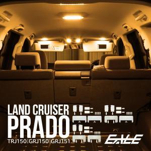 150系 プラド ルームランプ キット 3000K 電球色 前期 後期 対応 TRJ150 GRJ150 GRJ151|eale