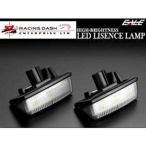 レーシングダッシュ LED ライセンスランプ(ナンバー灯) 10系 アルファード / 10系 ウィッシュ / 60系 70系 ノア ヴォクシー / 30系 50系 エスティマ 5605090W|eale