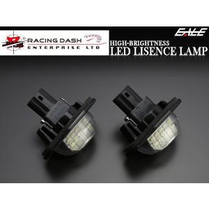 レーシングダッシュ LED ライセンスランプ(ナンバー灯) 20系 アルファード ヴェルファイア / 20系 ウィッシュ / 110系 イスト 5604884W|eale