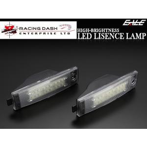 レーシングダッシュ LED ライセンスランプ(ナンバー灯) 200系 ハイエース レジアスエース 1型〜4型対応 5605298W|eale