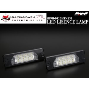 レーシングダッシュ LED ライセンスランプ(ナンバー灯) E51 エルグランド / Y33 グロリア セドリック 後期 / Y33 Y51 シーマ / C35 ローレル 5605007W|eale