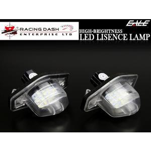 レーシングダッシュ LED ライセンスランプ(ナンバー灯) JG1 JG2 N ワン / JF1 JF2 N ボックス / JH1 JH2 N ワゴン / RB1 RB2 RB3 RB4 オデッセイ 5604250W|eale