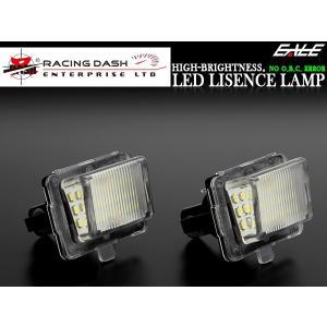 レーシングダッシュ LED ライセンスランプ(ナンバー灯) メルセデス ベンツ CLAクラス C117 / Cクラス W205 キャンセラー内蔵 5605864W|eale