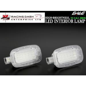 レーシングダッシュ LED インテリアランプ メルセデス ベンツ 汎用型 カーテシランプ フットランプ ルームランプ等 5604462W|eale