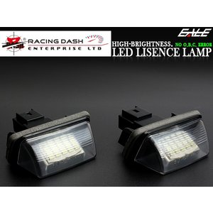 レーシングダッシュ LED ライセンスランプ ナンバー灯 プジョー 206 /207 / 306 ブレーク / 307SW / 308SW / 406ブレーク / 407SW / 5008|eale