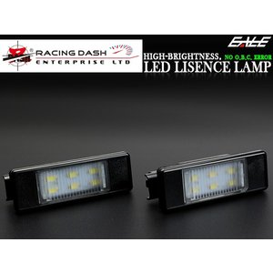 レーシングダッシュ LED ライセンスランプ ナンバー灯 プジョー 106 / 1007 / 207 / 307 / 308 / 3008 / 406 / 407 / 508 / 607 / RCZ|eale