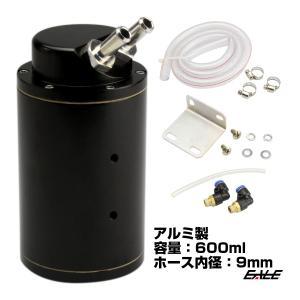 自動車 汎用 アルミ製 オイルキャッチタンク 丸型 ホース径 9mm ブラック S-100|eale