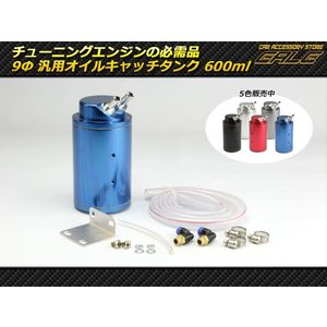 自動車 汎用 アルミ製 オイルキャッチタンク 丸型 ホース径 9mm ブルー S-103|eale