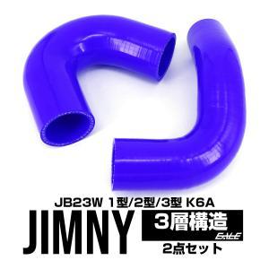 JB23 ジムニー 1型/2型/3型 シリコンターボホース インテーク S-137|eale