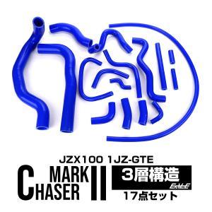 シリコンホースキット ブルー JZX100 チェイサー マーク2 ツアラーV 1JZ-GTE 17本セット S-150|eale