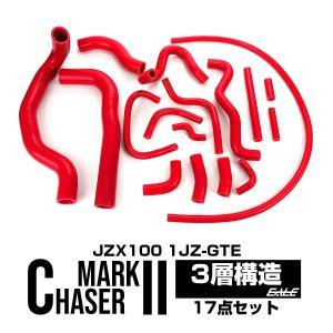 シリコンホースキット レッド JZX100 チェイサー マーク2 ツアラーV 1JZ-GTE 17本セット S-150-R|eale
