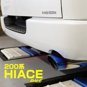 200系 ハイエース レジアスエース 専用 ステンレス製 マフラーカッター チタンカラー S-169|eale