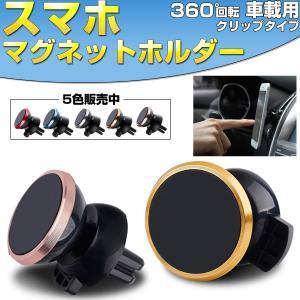 車載 スマホスタンド スマートフォン スマホ マグネット式 ホルダー 5色 360度回転 角度調整可 エアコン送風口に磁石で設置 S-180|eale