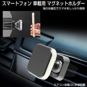車載 スマホスタンド スマホ スマートフォン 携帯 ホルダー マグネット式 エアコン送風口 差し込みタイプ 磁石設置 スタンド可 S-181|eale