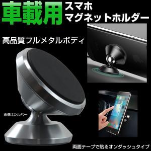 車載 スマホスタンド オンダッシュ スマホ 携帯 スマートフォン マグネットホルダー 両面テープ貼り付け型 360度回転 角度調整可 S-182|eale