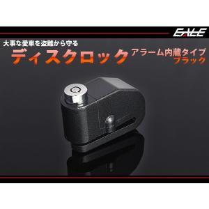 アラーム内蔵 ディスクロック バイク盗難防止 防犯 ブラック S-221