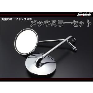 バイク用 丸型メッキミラー 汎用品 M10正ネジ 左右セット S-264 eale