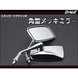 バイク用 角型 メッキ ミラー 汎用品 M10正ネジ 左右セット S-265|eale