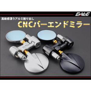 丸型 アルミ CNC バーエンド ミラー 汎用 左右セット シルバー/ブラック  S-267|eale