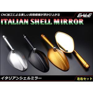 アルミ CNC 削り出し イタリアン シェル ミラー 左右セット ブルーミラー採用 凸面鏡 M10/M8 正ネジ/逆ネジ対応 シルバー/ブラック/ゴールド S-271|eale