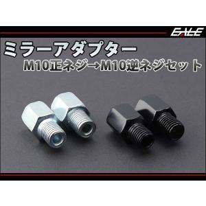 ミラー用 変換アダプター M10正ネジ→M10逆ネジ シルバー/ブラック S-287|eale