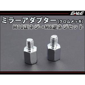 M10正ネジ→M8逆ネジ ミラー変換アダプター クロムメッキ S-290