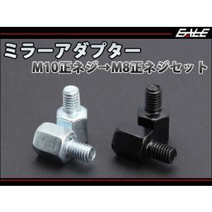 ミラー用 変換アダプター M10正ネジ→M8正ネジ シルバー ブラック S-291|eale