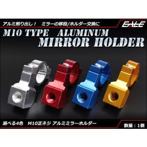 アルミ ミラーホルダー M10 正ネジ 22.2mm ハンドル S-295|eale