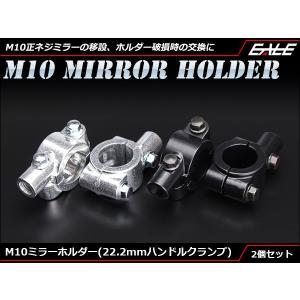 M10 正ネジ ミラー ホルダー 22.2mm ハンドル クランプ式 2個set S-296|eale