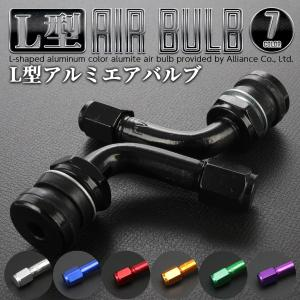 汎用 アルミ削り出し エアバルブ L型80度 チューブレス専用 空気圧調整を簡単に 2個セット 6色...