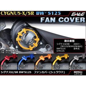 シグナスX/SR BW'S125 ファンカバー シュラウド S-333 eale