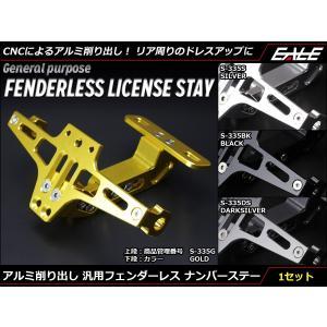 ナンバーステー フェンダーレス 汎用 アルミ CNC 削り出し ウインカーステー付 eale