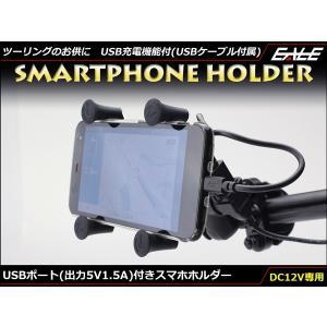 車載 スマホスタンド USBポート付 スマートフォンホルダー ハンドルバークランプ取付 出力5V1.5A スマホ充電可 S-339|eale