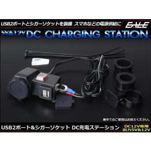 USB 2ポート 出力 5V 2.1A シガーソケット 12V 10A DC 充電 ステーション ハンドルバークランプ取付 スマホ充電可 S-349|eale
