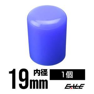 高品質 汎用 シリコンキャップ 内径Φ19 外径27mm ブルー 1個 S-356|eale