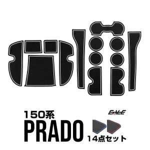 トヨタ 150系 ランドクルーザー プラド 中期 ゴム ラバー ポケットマット 14点セット 傷 異音防止 S-387|eale
