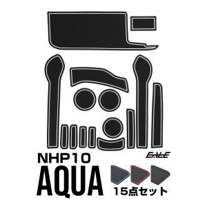 トヨタ NHP10 アクア ゴム ラバー ポケットマット ブルー/レッド/ホワイト(夜光)/ブラック 15点セット 傷 異音防止 S-389|eale