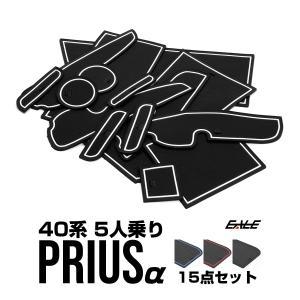 トヨタ ZVW41 プリウスα ゴム ラバー ポケットマット ブルー/レッド/ホワイト(夜光)/ブラック 15点セット 傷 異音防止 S-394|eale