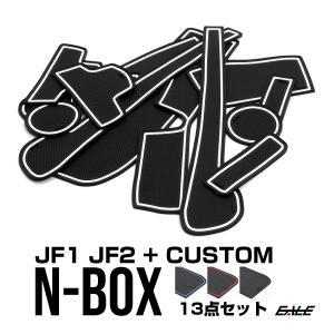 ホンダ JF1 JF2 N BOX / N BOX+ カスタム対応 ゴム ラバー ポケットマット ブルー/レッド/ホワイト(夜光)/ブラック 13点セット 傷 異音防止 S-396|eale