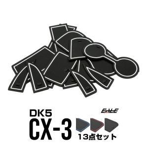 マツダ DK5 CX-3 専用設計 ゴム ラバー ポケットマット ブルー/レッド /ホワイト(夜光)/ブラック 13点セット 傷 異音防止 S-399 eale