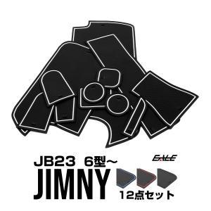 スズキ JB23 ジムニー 6型〜 専用 内装 ゴム ラバー ポケットマット ブルー/レッド /ホワイト(夜光)/ブラック 13点セット 傷 異音防止 S-|eale