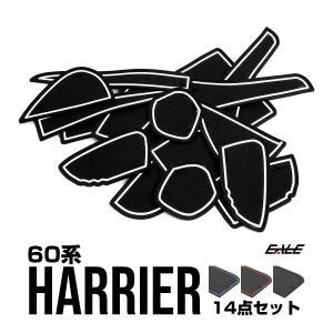 トヨタ 60系 ハリアー 専用設計 ゴム ラバー ポケットマット ブルー/レッド/ホワイト(夜光)/ブラック 14点セット 傷 異音防止 S-406|eale