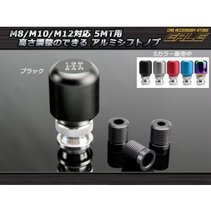 シフトノブ アルミ ブラック 5速 M8/M10/M12 汎用 高さ調整可能 S-41