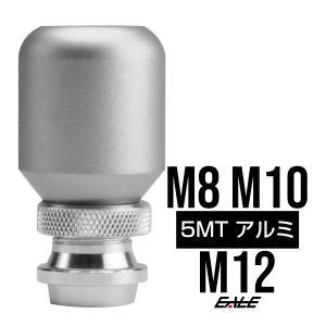 シフトノブ アルミ 5MT M8/M10/M12 高さ調整可能 汎用 シルバー S-42